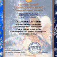 Гальченко Анастасия вокал