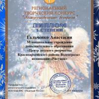 Гальченко Анастасия рисунок