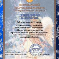 Москалева Ирина вокал