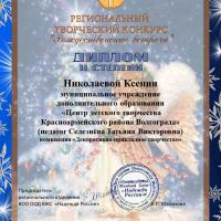Николаева Ксения дпт