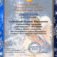 Селезнева Татьяна дпт