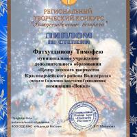 Фатхутдинов Тимофей вокал